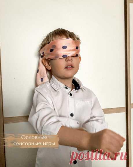 Самые простые игры для работы мозга ребенка и развития сенсорных систем | Мамам и малышам | Яндекс Дзен