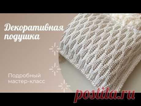 Очень красивая вязаная подушка / Декоративная подушка / Crochet pillow