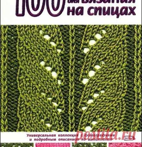 100 узоров для вязания спицами