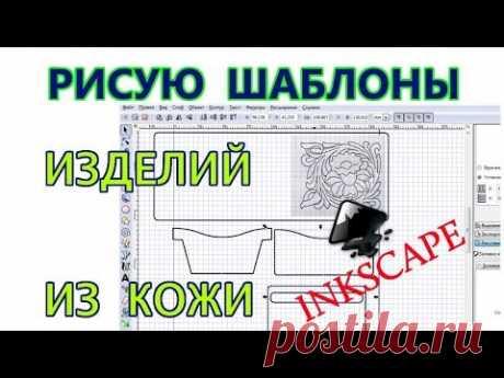Делаю шаблоны изделий из кожи | векторный редактор Inkscape