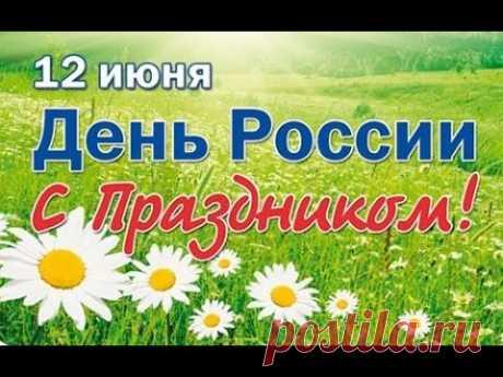 Веселое видео поздравление с Днем России * МУЗыкальный подарОК