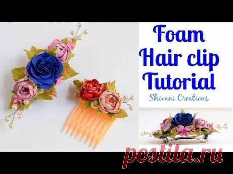 How to make Foam Hair Clip/ Foamiran Hair Accessory/ Foamiran Flowers Clip