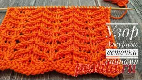 Красивый узор Ажурные веточки   Узор #48   Lace branches knitting stitch pattern
