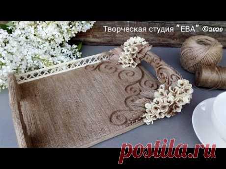 DIY-Поднос из джута с цветами своими руками/Пластика из джута/3D листья из джута/evadusheva ©2020