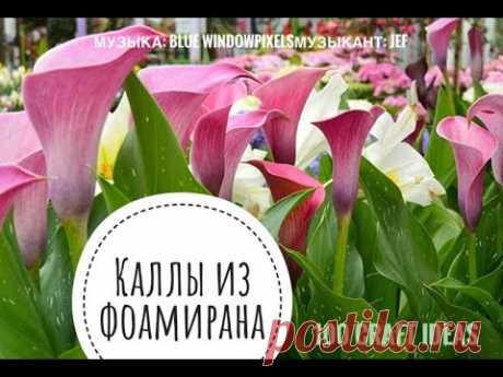 Цветок каллы из фоамирана своими руками DIY мастеркласс