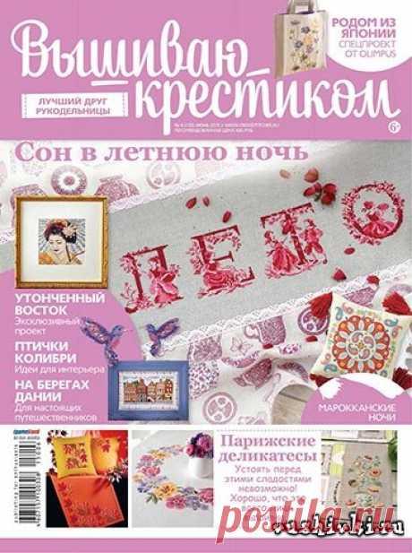 Журнал по вышивке - Вышиваю крестиком № 6(133) 2015 » Вышивка, бесплатные схемы вышивки крестом, рукоделье.