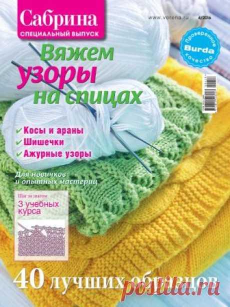 La revista por la labor de punto de Sabrina. La edición especial №4\/2016 en Verena.ru