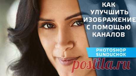 PhotoshopSunduchok - Как улучшить фотографию с помощью каналов фотошопа