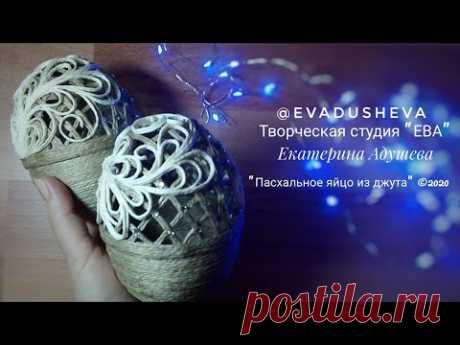 МК-Джутовая филигрань Оригинальное решение для подарка на Пасху/Пасхальное яйцо из джута.@evadusheva