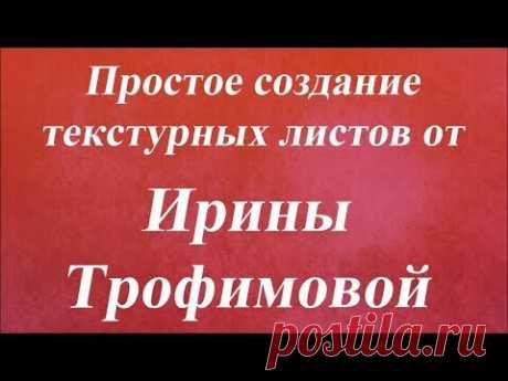 Простое создание текстурных листов. Университет Декупажа. Ирина Трофимова