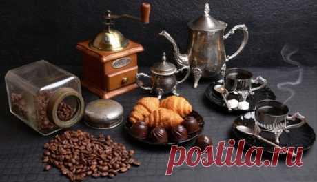 Всем доброго утра! Ароматного, бодрящего кофе! Бодрости духа! Счастливых мгновений и море позитивных эмоций!