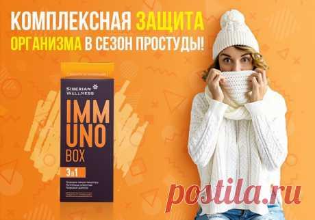 Чтобы обеспечить организму комплексную защиту, обратите внимание на IMMUNO Box. Натуральные иммуностимуляторы, растительные антисептики и природный адаптоген помогут сохранить отличное самочувствие даже в сезон простуд.
