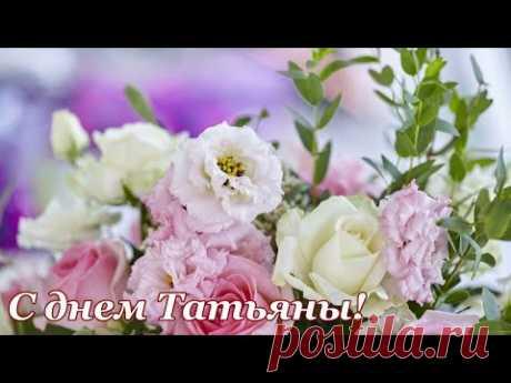 С Днём Ангела! С Днём Татьяны! Красивое поздравление Татьяне на Татьянин День - YouTube