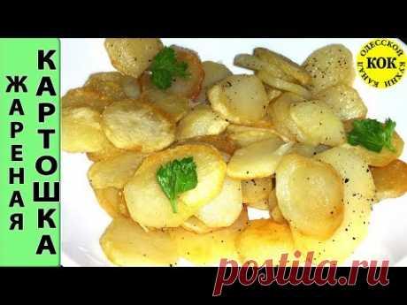 Жареная картошка по-одесски - просто объедение