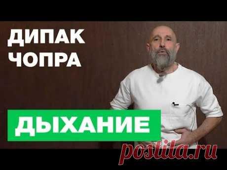Дипак Чопра - Дыхание
