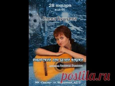 2017.01.28 Елена Бушуева - YouTube