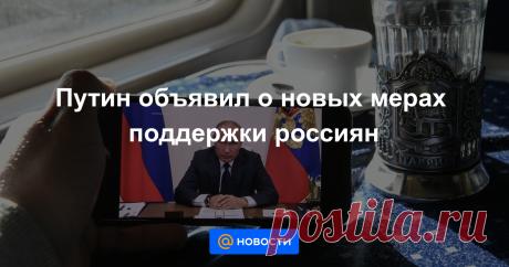 Путин объявил о новых мерах поддержки россиян Президент России Владимир Путин сообщил о принятии нового пакета мер по поддержке российской экономики и граждан в условиях пандемии коронавируса