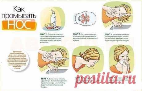 Как промывать нос?