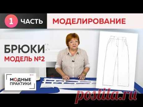 Модные брюки. Модель №2. Часть 1. Моделирование широких, длинных брюк с карманами и защипами.