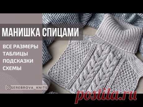 МАСТЕР-КЛАСС Манишка спицами из Lana Gatto Super Soft в 2 нити (ВСЕ РАЗМЕРЫ) - Serebrova_knits