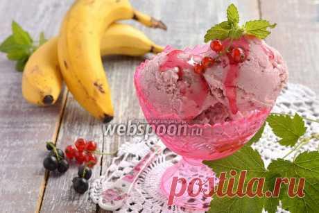 Смородиново-банановое мороженое с творогом  Смородиново-банановое творожное мороженое  Предлагаю вашему вниманию смородиново-банановое мороженое с творогом. Такое мороженое имеет очень красивый нежный розовый цвет, небольшую кислинку, нежный бананово-смородиновый вкус и аромат. А, кроме того, оно содержит в себе творог, что превращает это мороженое из просто вкусного лакомства в полезное и вкусное лакомство. Благодаря тому, что мороженое содержит и творог, и бананы, такое ...