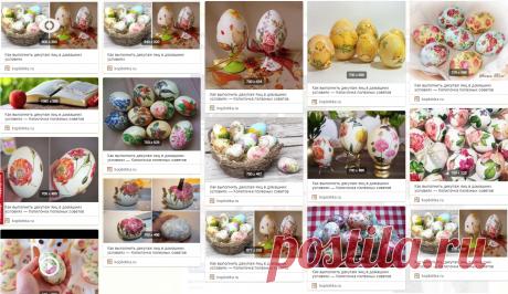 Как выполнить декупаж яиц в домашних условиях — Копилочка полезных советов