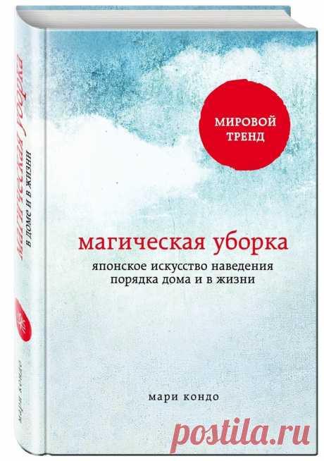 La limpieza mágica: justamente y para siempre ordenar la casa - la Dama Mail.Ru