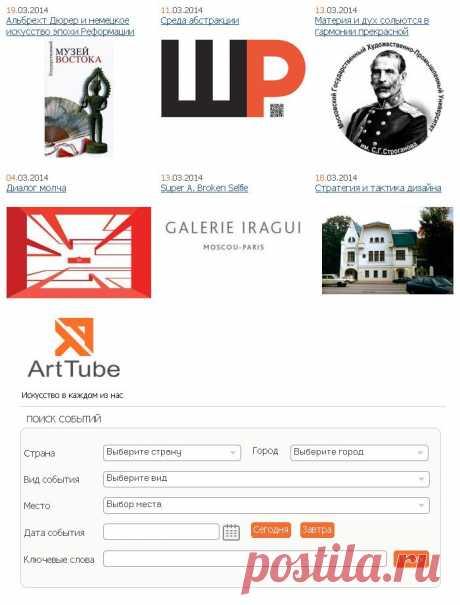 ArtTube – уникальный путеводитель в мире современного искусства | Пресс-релизы | Разное