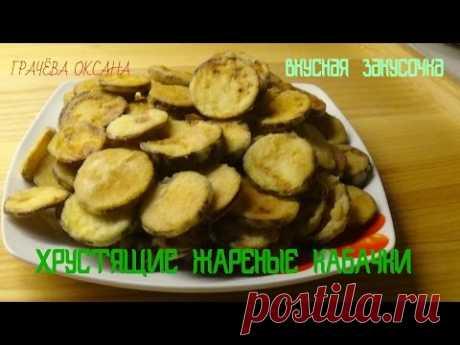 Хрустящие  кабачки - греческая супер закуска.  The Greek snack  .