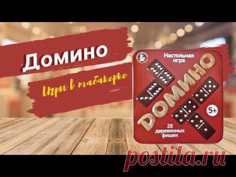 Настольная игра «Домино» [Видео-обзор]   Игры в табакерке
