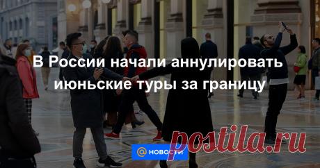 В России начали аннулировать июньские туры за границу Российские туроператоры начали аннулировать туры по всем зарубежным направлениям с вылетом в июне. Об этом сообщается на сайте Ассоциации туроператоров России.