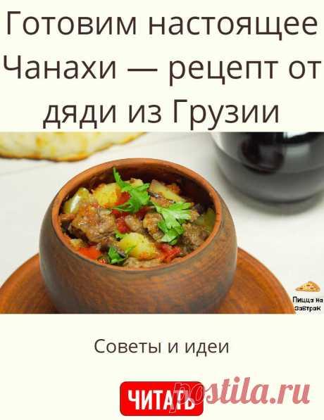 Готовим настоящее Чанахи — рецепт от дяди из Грузии