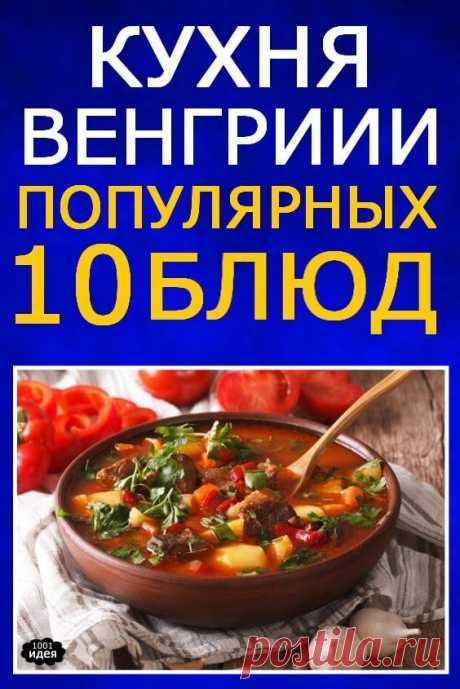 Кухня Венгрии: 10 популярных блюд, которые стоит попробовать   Тысяча и одна идея