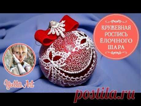 🎄 Кружевная роспись новогоднего шара на ёлку. Мастер-класс Ютты Арт. Имитация органзы.