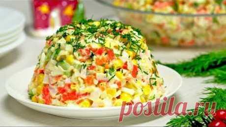 Новогодний салат с крабовыми палочками на праздничный стол. Рецепт от Всегда Вкусно!