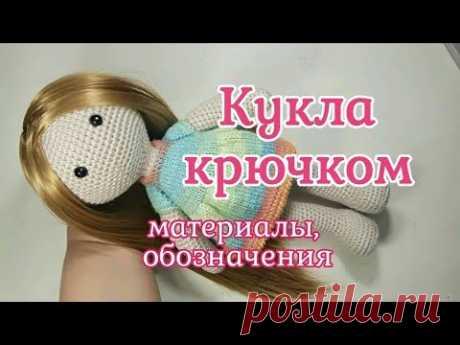 Кукла крючком, материалы и условные обозначения, Crochet doll