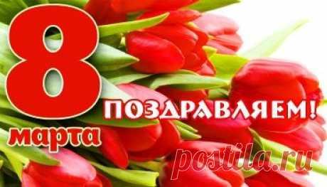 С НАСТУПАЮЩИМ 8 МАРТА! Уральские пельмени - 8 марта! Очень красивое поздравление для всех женщин.