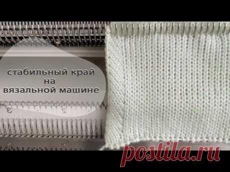 Вязание на машине - контурный край изделия