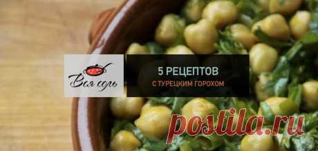 5 рецептов с турецким горохом