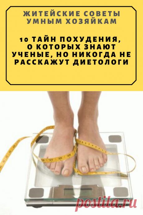 10 тайн похудения, о которых знают ученые, но никогда не расскажут диетологи | Житейские Советы