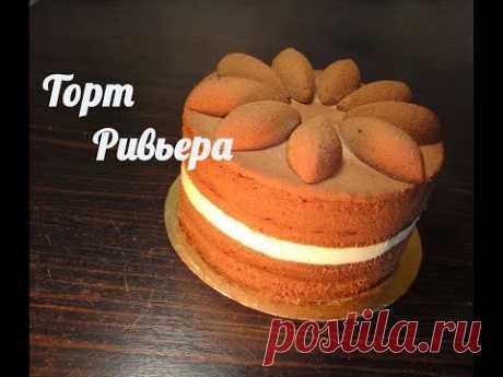 """Торт """" Ривьера"""" - весьма популярный торт от Пьера Эрме"""