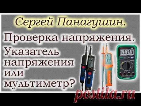 Рассуждение о применении мультиметра вместо указателя напряжения