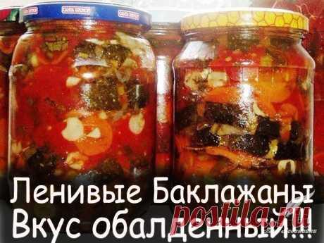 Ленивые баклажаны Вкус обалденный - Вкусные рецепты от Мир Всезнайки