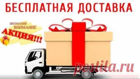 БЕСПЛАТНАЯ ДОСТАВКА любимых товаров Тианде/Онлайн Тианде