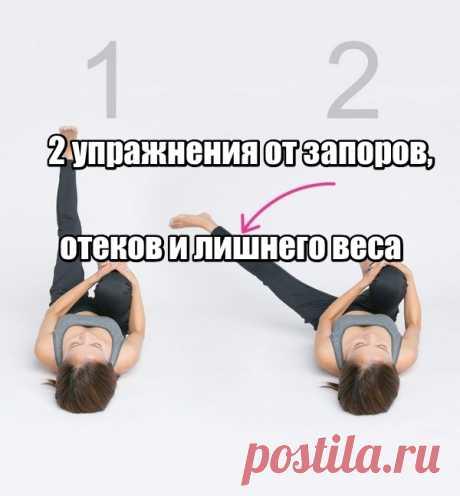 Птоз кишечника: 2 упражнения от запоров, отеков и лишнего веса Упражнения от запоров, отеков и лишнего веса  КИШЕЧНИК является важным органом — его называют вторым мозгом. Плохая работа кишечника приводит не только к запорам. Он может менять свое положение из-за слабых мышц тазового дна, а ПТОЗ кишечника нарушает его работу. Вот два упражнения от запоров, для улучшения движения кишечника.