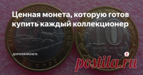 Ценная монета, которую готов купить каждый коллекционер Монеты современной России могут быть весьма редкими. Они всегда интересуют нумизматов и опытных коллекционеров. За некоторые экземпляры можно получить действительно солидную сумму денег. Как бы там ни было, большую часть таких монет можно получить на сдачу.