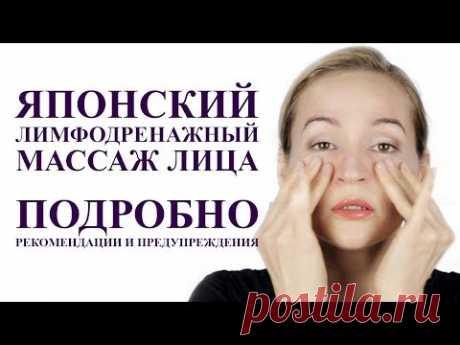 Лимфодренажный массаж ЗОГАН или АСАХИ. Как убрать отеки лица - YouTube