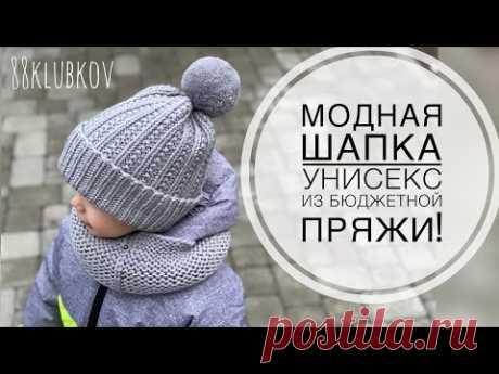 Универсальная модель шапки спицами, шапка унисекс, шапка для ребенка, шапка для взрослого