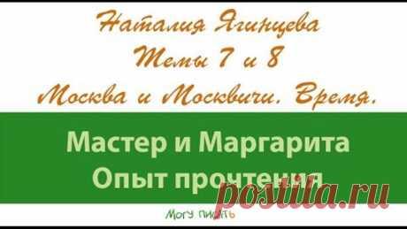 Наталия Ягинцева Москва и Москвичи. Время действия романа