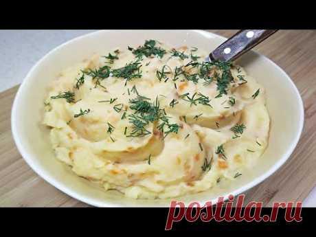 Как приготовить самое вкусное Картофельное пюре.  Картофельное пюре по особому рецепту. - YouTube